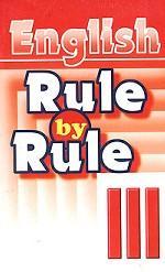 English. Rule by Rule. III Class. Правило за правилом. Сборник упражнений для 3 класса