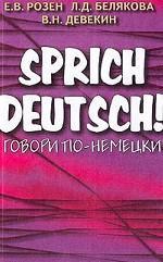 Sprich Deusch!