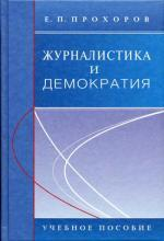 Журналистика и демократия. 2-е изд., перераб. и доп