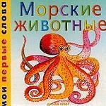 Морские животные. Книжка-картонка