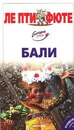 Бали. Путеводитель с разговорником и мини-словарем