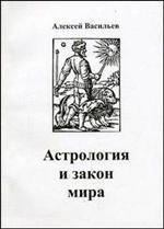 Астрология и закон мира