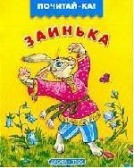 Заинька. Русские народные потешки