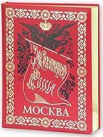Живописная Россия. Москва и Московская промышленная область