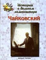 История о великом композиторе. Чайковский