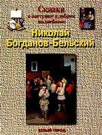 Сказка о пастушке и добром волшебнике. Николай Богданов-Бельский