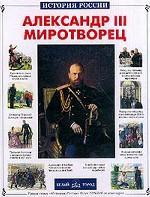 Александр III. Миротворец