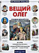 Вещий Олег. Рождение Древней Руси