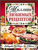 Большая поваренная книга. Миллион любимых рецептов: Завтраки, обеды и ужины