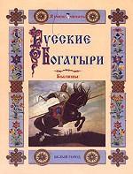 Русские богатыри. Былины