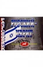 Русский - иврит разговорник