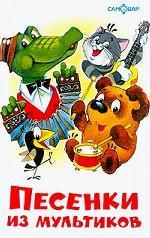 Песенки из мультфильмов