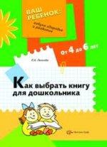 Как выбрать книгу для дошкольника