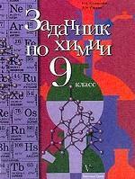 Задачник по химии. 9 класс
