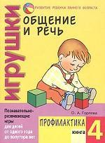 Общение и речь. Игрушки. Профилактика. Книга 4. Познавательно-развивающие игры для детей 1-1,5 лет