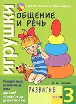 Общение и речь. Игрушки. Развитие. Познавательно-развивающие игры для детей 1-1, 5 лет. Книга 3