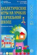 Дидактические игры на уроках в начальной школе