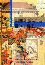 Книга царей, или Шах-наме