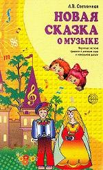 Новая сказка о музыке: Обучение нотной грамоте в детском саду и начальной школе