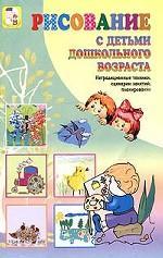 Рисование с детьми дошкольного возраста. Нетрадиционные техники, сценарии занятий, планирование, конспекты занятий