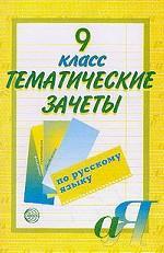 Тематические зачеты по русскому языку, 9 класс