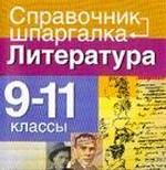 Литература. 9-11 класс