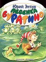 Песенка Буратино