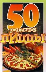 50 рецептов пиццы