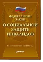"""Федеральный закон """"О социальной защите инвалидов"""". По состоянию на 01.05.04"""