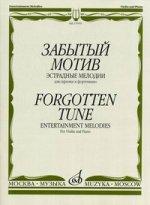 Забытый мотив. Эстрадные мелодии для скрипки и фортепиано