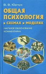 Общая психология в схемах и моделях. Научное обоснование, комментарии