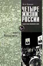 Четыре жизни России в зеркале опросов общественного мнения. Жизнь 2-я: Эпоха Брежнева (1)