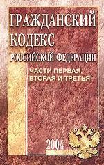 Гражданский кодекс РФ. Полный текст. Части 1, 2, 3