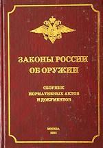 Законы России об оружии. Сборник нормативных актов и документов