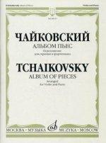 Альбом пьес. Переложение для скрипки и фортепиано