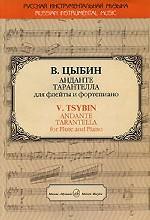 Анданте. Тарантелла для флейты и фортепиано