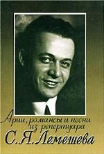 Арии, романсы и песни из репертуара С. Я. Лемешева