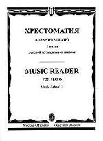 Хрестоматия для фортепиано. 1 класс ДМШ