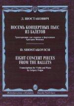 Восемь концертных пьес из балетов. Транскрипция для скрипки и фортепиано Г. Фейгина