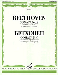 Бетховен. Соната №9. Для скрипки и фортепиано