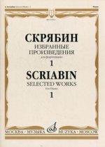 Избранные произведения для фортепиано. Выпуск 1