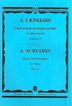 Николай Сергеевич Жиляев: Труды, дни и гибель (составитель Барсова)