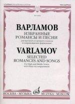 Избранные романсы и песни для высокого и среднего голосов в сопровождении фортепиано