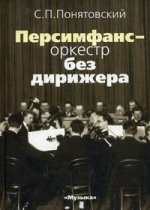 Персимфанс - оркестр без дирижера