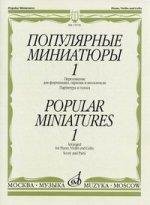 Популярные миниатюры для фортепиано, скрипки и виолончели