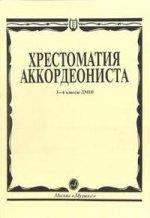 Хрестоматия аккордеониста. 3-4 классы