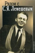 Рядом с С.Я. Лемешевым