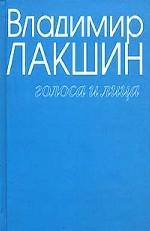 Собрание сочинений в 3 томах. Том 3. Голоса и лица
