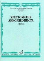 Хрестоматия аккордеониста. 5 кл. ДМШ. Пьесы