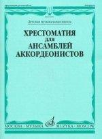 Хрестоматия для ансамблей аккордеонистов. ДМШ